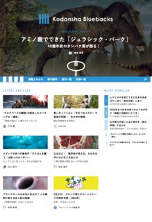 Screenshot-2018-5-31 ブルーバックス 講談社.png